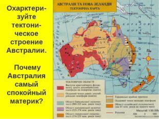 Охарктери-зуйте тектони-ческое строение Австралии. Почему Австралия самый спо