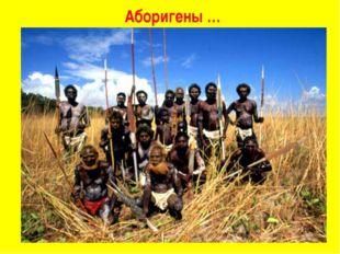 Аборигены …
