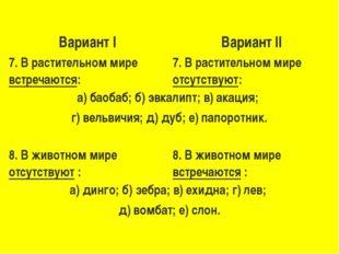 Вариант IВариант II 7. В растительном мире встречаются:7. В растительном ми