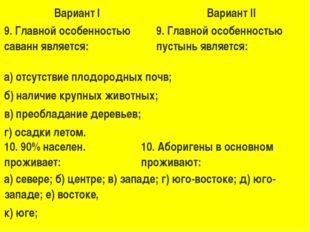 Вариант IВариант II 9. Главной особенностью саванн является:9. Главной особ