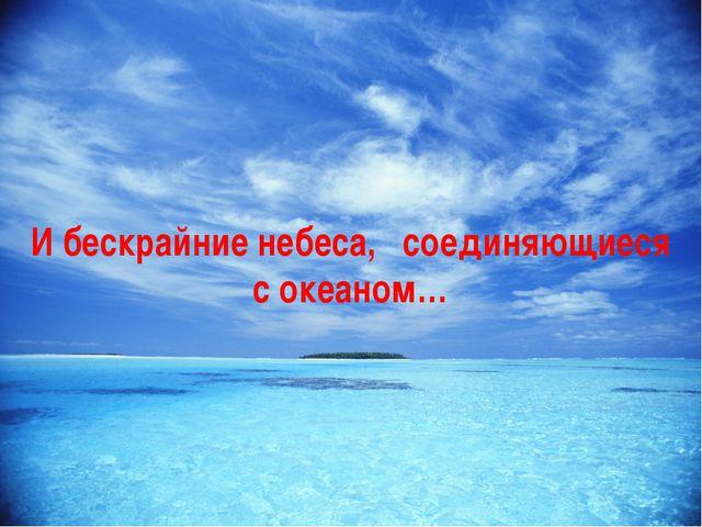 И бескрайние небеса, соединяющиеся с океаном…