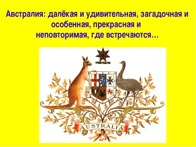 Австралия: далёкая и удивительная, загадочная и особенная, прекрасная и непов...