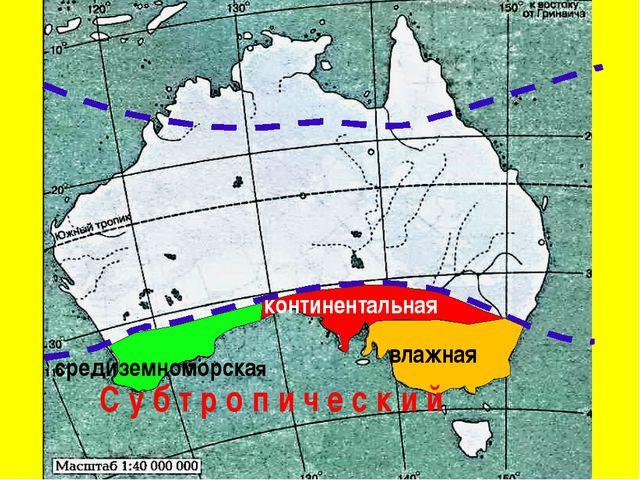 С у б т р о п и ч е с к и й средиземноморская континентальная влажная