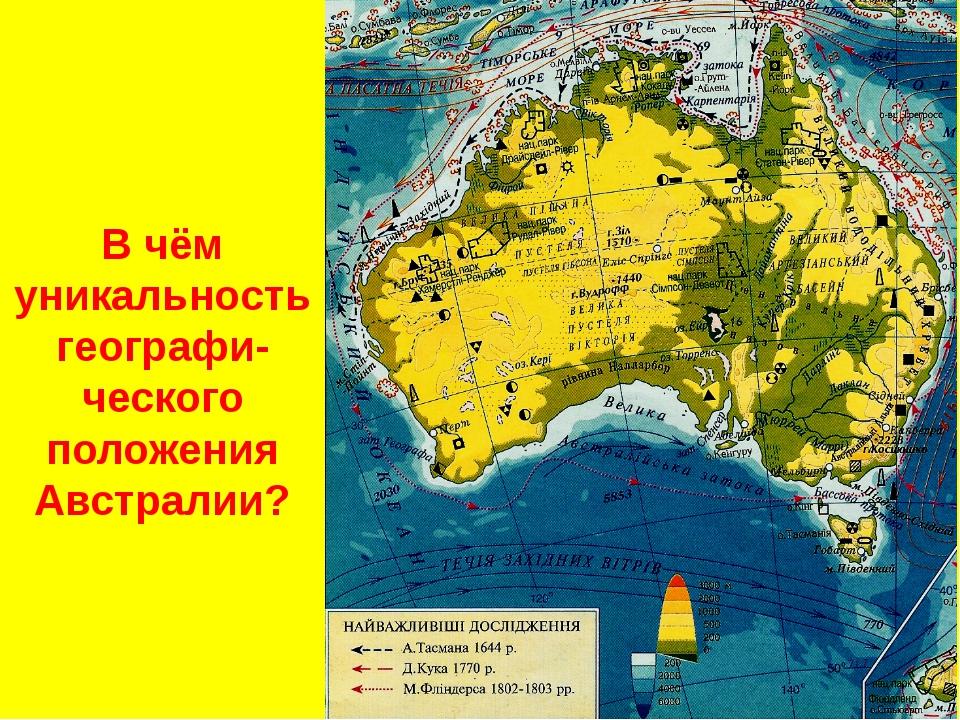 В чём уникальность географи-ческого положения Австралии?