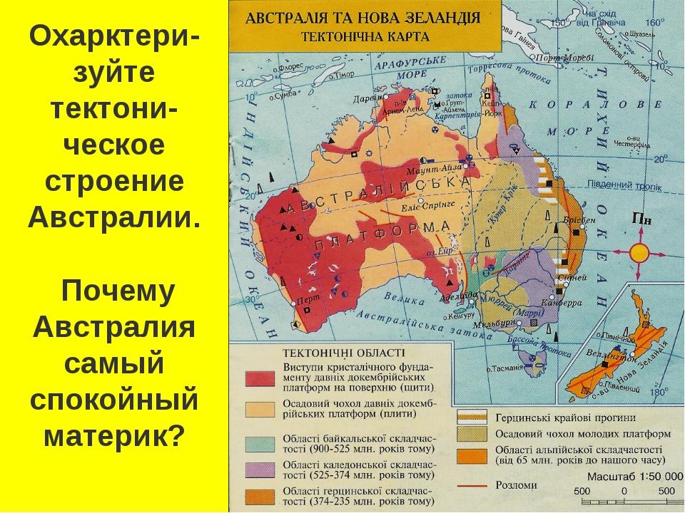 Охарктери-зуйте тектони-ческое строение Австралии. Почему Австралия самый спо...