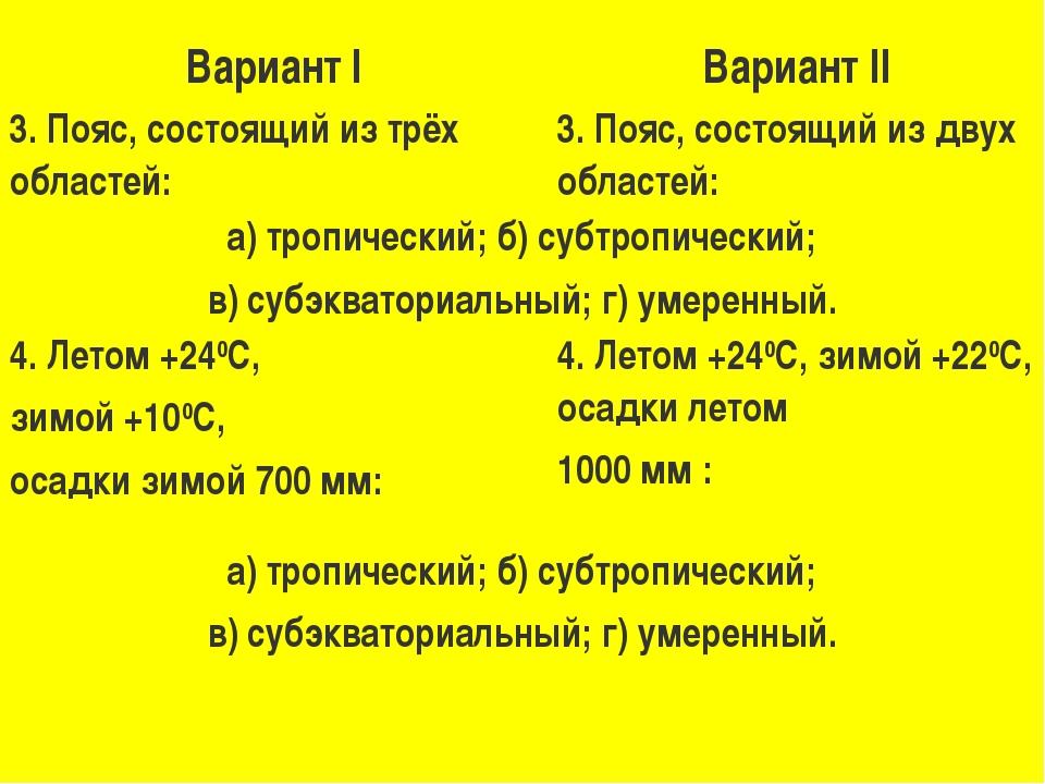 Вариант IВариант II 3. Пояс, состоящий из трёх областей:3. Пояс, состоящий...