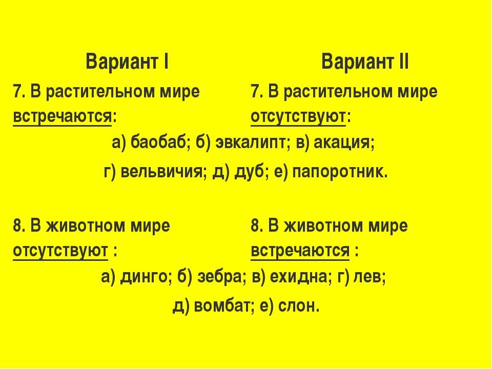 Вариант IВариант II 7. В растительном мире встречаются:7. В растительном ми...