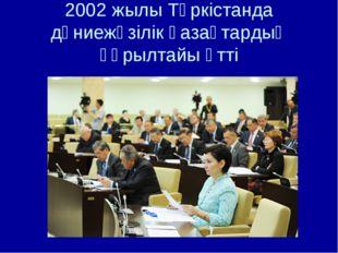 2002 жылы Түркістанда дүниежүзілік қазақтардың құрылтайы өтті