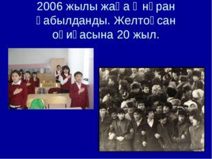 2006 жылы жаңа Әнұран қабылданды. Желтоқсан оқиғасына 20 жыл.