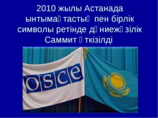 2010 жылы Астанада ынтымақтастық пен бірлік символы ретінде дүниежүзілік Самм