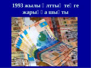 1993 жылы Ұлттық теңге жарыққа шықты