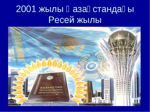 2001 жылы Қазақстандағы Ресей жылы