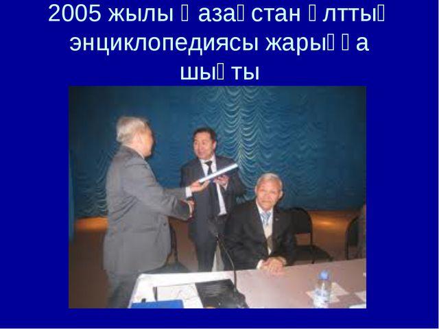 2005 жылы Қазақстан ұлттық энциклопедиясы жарыққа шықты
