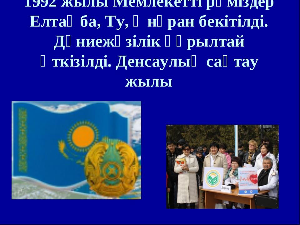 1992 жылы Мемлекетті рәміздер Елтаңба, Ту, Әнұран бекітілді. Дүниежүзілік құр...