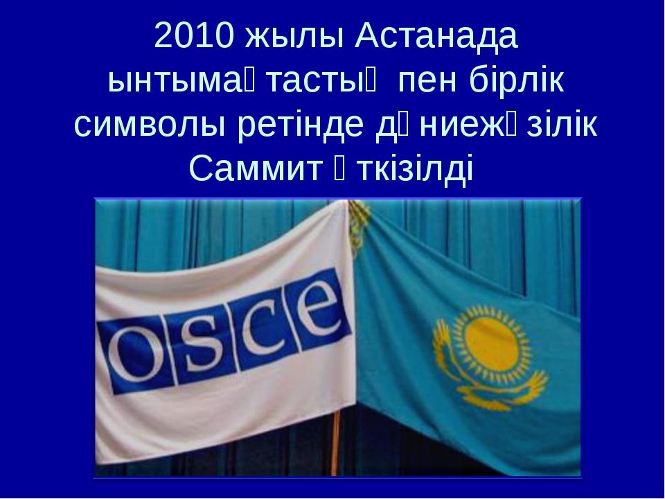 2010 жылы Астанада ынтымақтастық пен бірлік символы ретінде дүниежүзілік Самм...