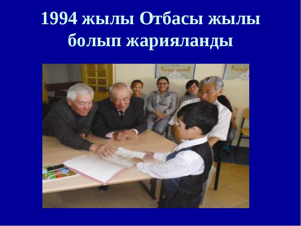 1994 жылы Отбасы жылы болып жарияланды