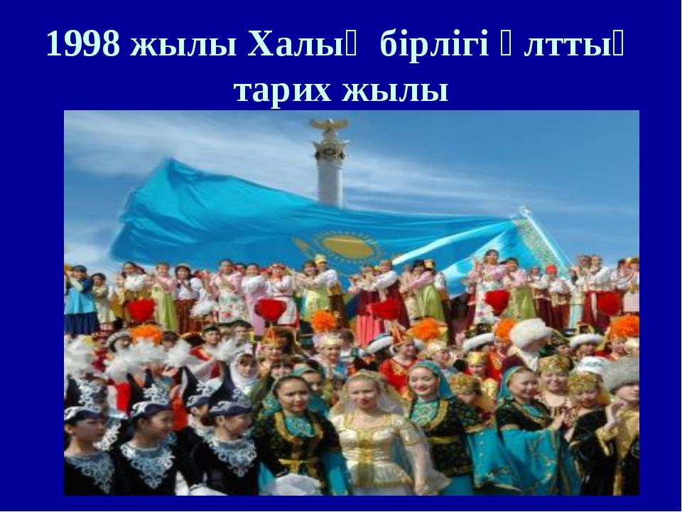 1998 жылы Халық бірлігі ұлттық тарих жылы
