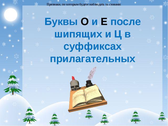 Буквы О и Е после шипящих и Ц в суффиксах прилагательных Признаки, по которы...