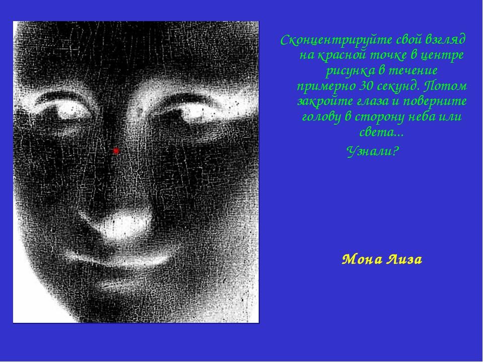 Оптические иллюзии картинки обманы с пояснениями