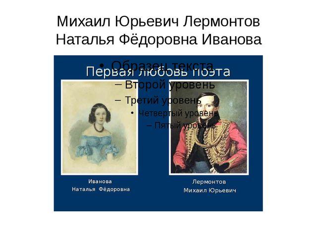 Михаил Юрьевич Лермонтов Наталья Фёдоровна Иванова