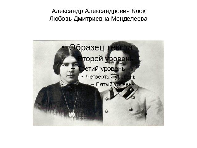Александр Александрович Блок Любовь Дмитриевна Менделеева