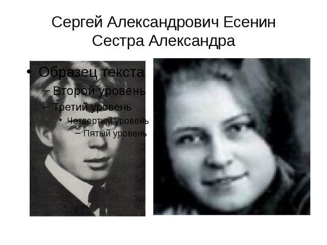 Сергей Александрович Есенин Сестра Александра