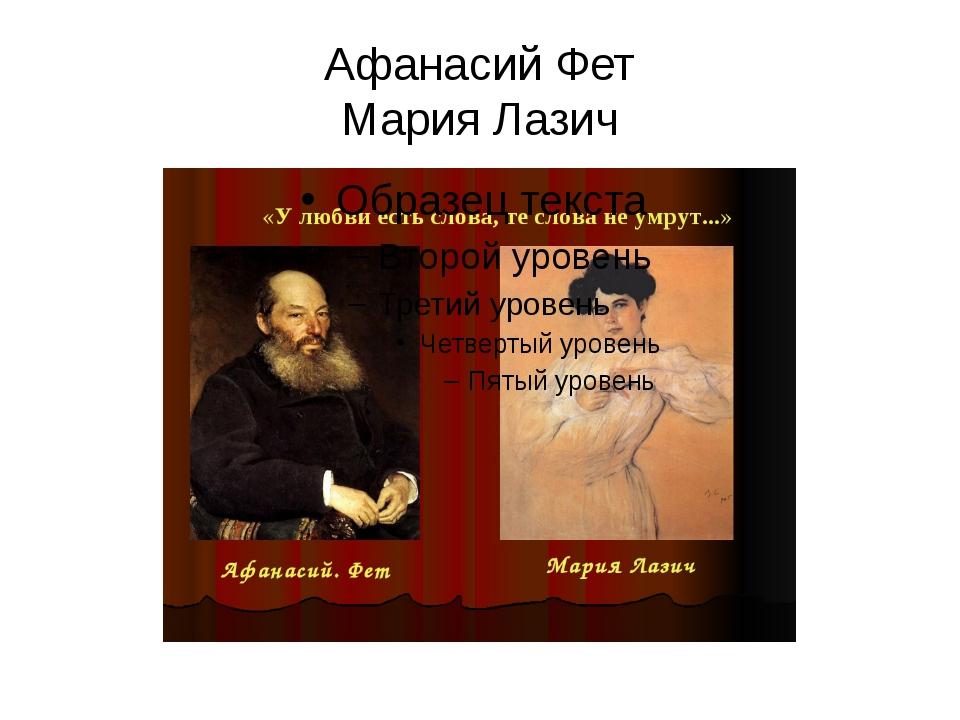 Афанасий Фет Мария Лазич