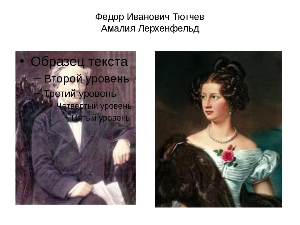 Фёдор Иванович Тютчев Амалия Лерхенфельд