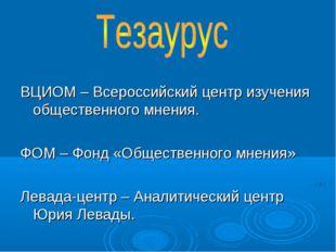 ВЦИОМ – Всероссийский центр изучения общественного мнения. ФОМ – Фонд «Общес