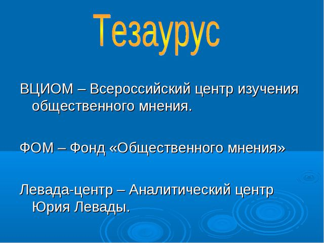 ВЦИОМ – Всероссийский центр изучения общественного мнения. ФОМ – Фонд «Общес...