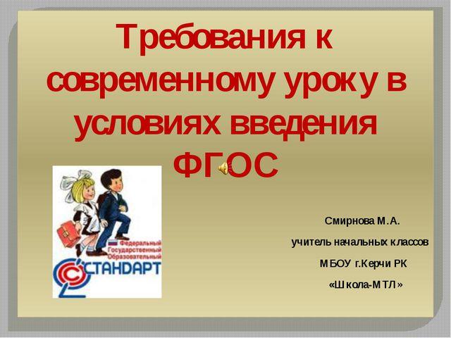 Требования к современному уроку в условиях введения ФГОС Смирнова М.А. учите...
