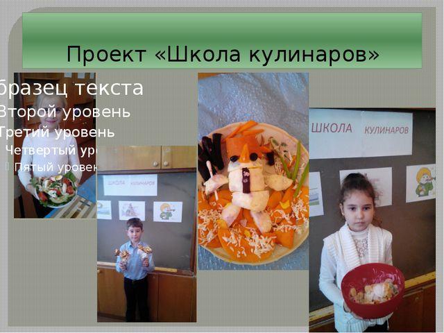 Проект «Школа кулинаров»