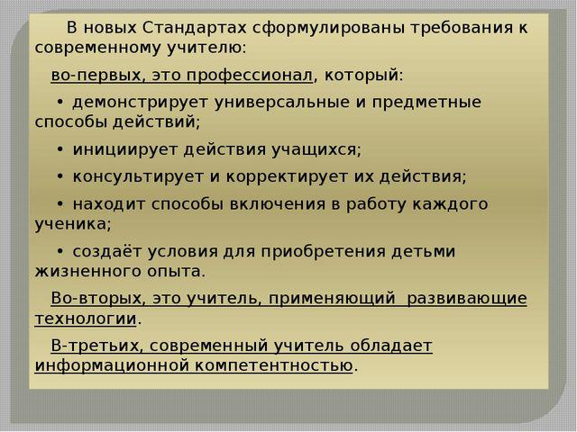 В новых Стандартах сформулированы требования к современному учителю: во-перв...