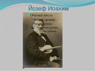 Йозеф Иоахим