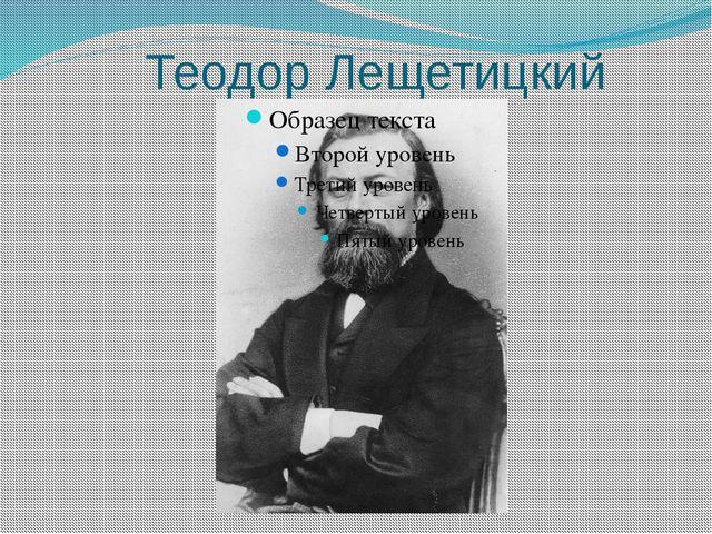 Теодор Лещетицкий