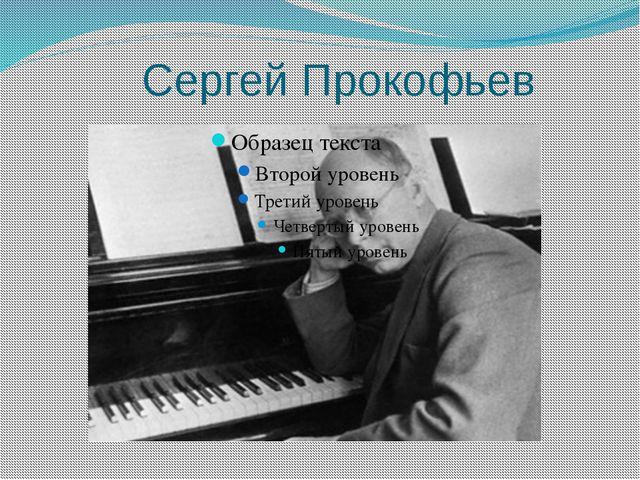 Сергей Прокофьев