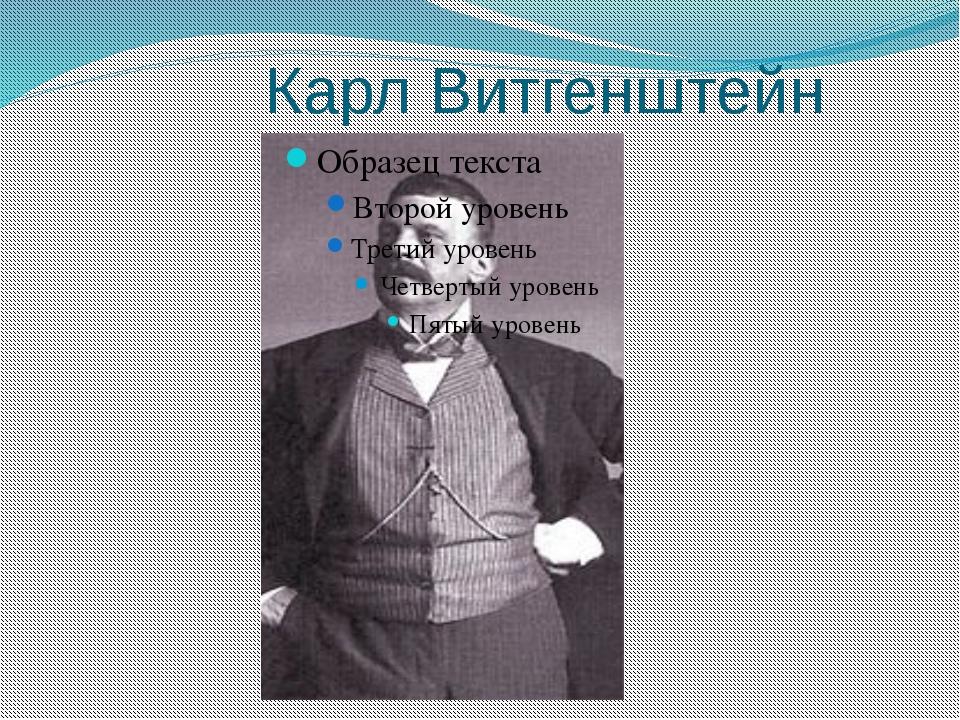 Карл Витгенштейн