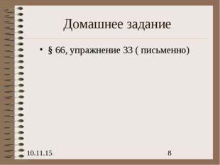 Домашнее задание § 66, упражнение 33 ( письменно)
