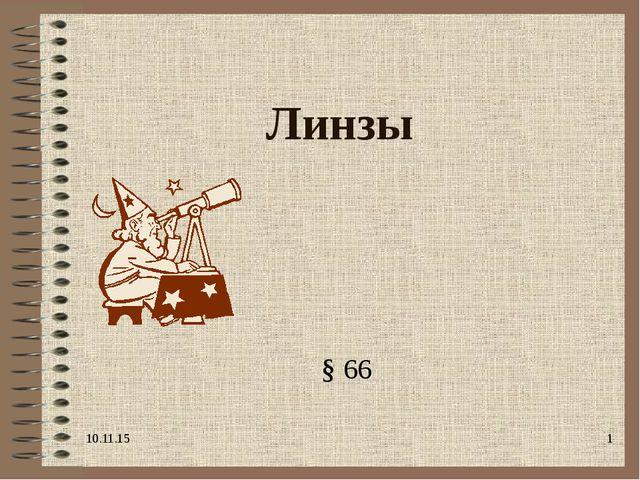 Линзы § 66