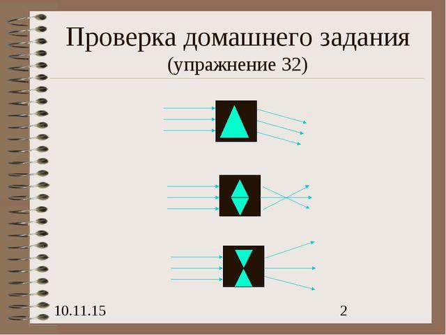 Проверка домашнего задания (упражнение 32)