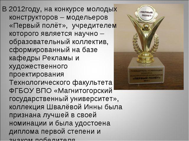 В 2012году, на конкурсе молодых конструкторов – модельеров «Первый полёт», уч...