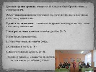 Целевая группа проекта: учащиеся 11 классов общеобразовательных учреждений РТ