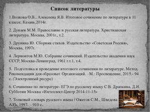 Список литературы 1.Волкова О.В., Алексеева Я.В. Итоговое сочинение по литера