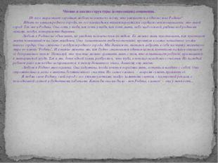 Чтение и анализ структуры (композиции) сочинения. Из чего вырастает огромная