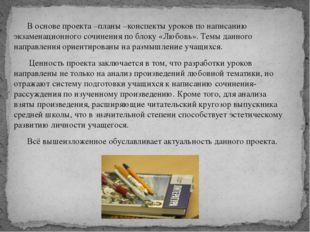 В основе проекта –планы –конспекты уроков по написанию экзаменационного сочи
