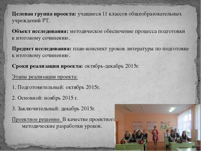 Целевая группа проекта: учащиеся 11 классов общеобразовательных учреждений РТ...