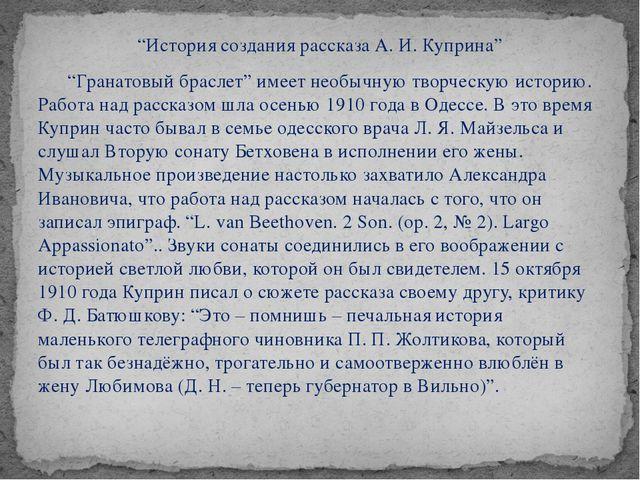 """""""История создания рассказа А. И. Куприна"""" """"Гранатовый браслет"""" имеет необычну..."""