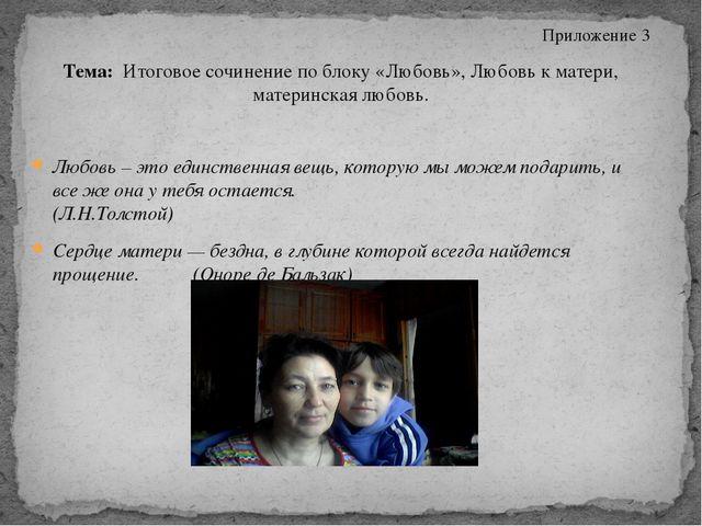 Приложение 3 Тема: Итоговое сочинение по блоку «Любовь», Любовь к матери, ма...