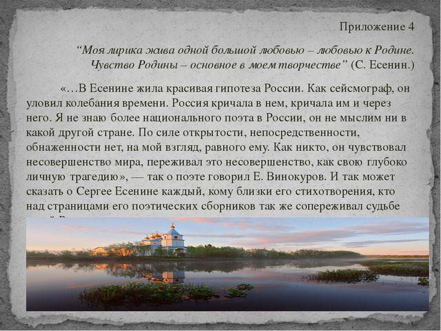 """Приложение 4 """"Моя лирика жива одной большой любовью – любовью к Родине. Чувст..."""