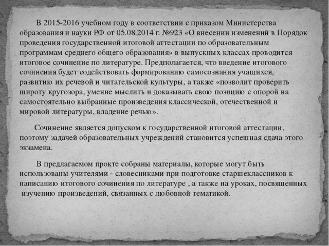 В 2015-2016 учебном году в соответствии с приказом Министерства образования...